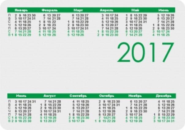 Сетка для карманного календаря на 2017